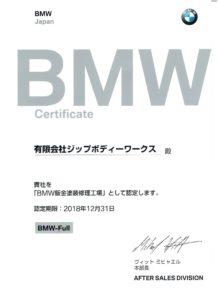 BMW認定証