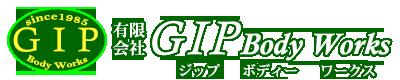 ジップボディーワークス|静岡県三島市